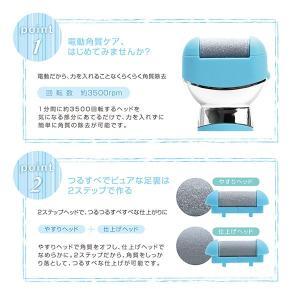 かかと 角質 取り 除去 踵 フット ケア 電動 リムーバー ひび割れ 乾燥 つるつるに 防水 電池式 ピュアリーヒール|ciz|04