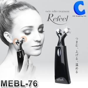 美顔ローラー フェイス Y型 コロコロ 電動 フェイスローラー ミニ 乾電池式 トリートメントレフィール  MEBL-76|ciz