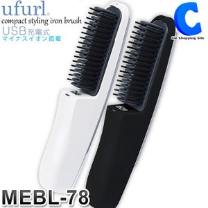 ブラシアイロン ミニ ストレート ヘアアイロン ブラシ型 コードレス USB充電 携帯用 コンパクト マイナスイオン MEBL-78|ciz