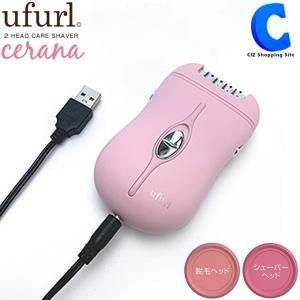 ムダ毛処理 脱毛器 シェーバー 女性 コードレス USB充電式 2WAY 2ヘッドケアシェーバー セラナ|ciz