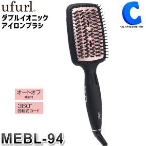 ブラシアイロン ストレート ダブルイオニックアイロンブラシ MEBL-94|ciz