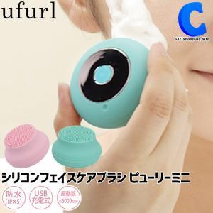 洗顔ブラシ 電動 シリコン 防水 IPX5 USB充電式 毛穴汚れ フェイスケア ufurl シリコンフェイスケアブラシ ピューリーミニ MEBL-96 ミント ピンク|ciz