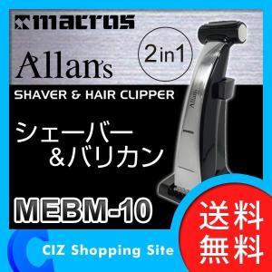 髭剃り バリカン 一体型 充電式 電気シェーバー シェーバー&ヘアクリッパー MEBM-10 1台2役 (送料無料) ciz