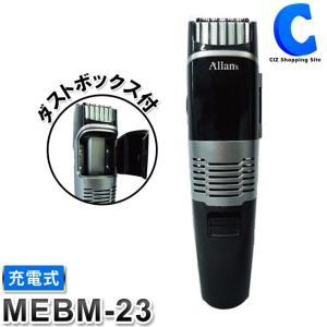 バリカン 散髪 電動 充電式 散髪用バリカン セルフカット コードレス アタッチメント付き ヘアクリッパー ダストボックス付き MEBM-23|ciz