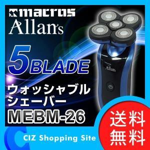 髭剃り 電気シェーバー 5枚刃 充電式 男性用 メンズ 水洗いOK もみあげも剃れる 5ブレードウォッシャブルシェーバー MEBM-26 (送料無料) ciz