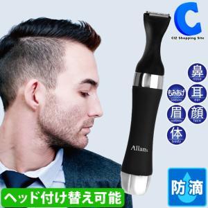 ヒゲトリマー 髭剃り 電気シェーバー 電池式 ムダ毛処理 グッズ 男性 メンズ 顔 眉毛 鼻毛 もみあげ 体の毛 ciz