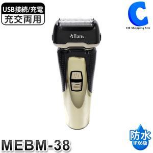 髭剃り 電気シェーバー メンズ 3枚刃 お風呂剃り 防水 水洗い 男性用 USB充電式 交流式 充交両用 リニアシェーバー|ciz