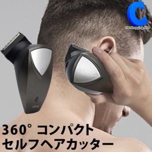 バリカン セルフカット 散髪 充電式 電動 電気 家庭用 子供 大人 コードレス 刃部分水洗い可能 360°回転|ciz