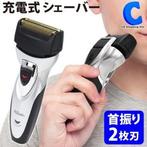 髭剃り 電気シェーバー 男性用 2枚刃 充電式 電気カミソリ シェイバー 電動シェーバー メンズ 替え刃付き|ciz