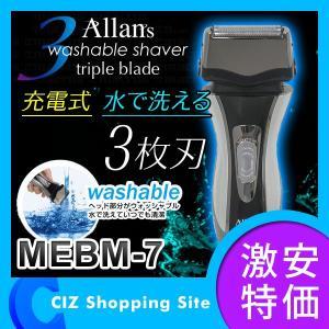 ひげそり ひげ剃り 電気シェーバー 3枚刃 充電式 ウォッシャブルシェーバー トリプルブレード Allans MEBM-7|ciz