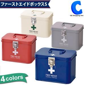 救急箱 おしゃれ 北欧 収納 薬箱 小物入れ スチールボックス メディコ ファーストエイドボックス S 赤 白 新色 グレー 全4色|ciz