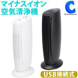 空気清浄機 フィルター交換なし 小型 卓上 一人暮らし コンパクト タバコ ペット マイナスイオン ホワイト ブラック MEH-108|ciz
