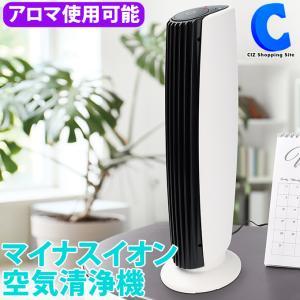 空気清浄機 フィルター交換なし 小型 卓上 一人暮らし コンパクト タバコ ペット アロマ マイナスイオン MEH-109|ciz