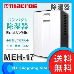 除湿機 ペルチェ式 カビ対策 省エネ 小型 コンパクト ブラック&ホワイト MEH-17 (送料無料)|ciz