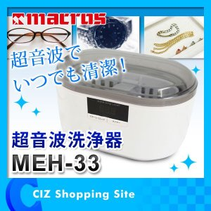 超音波洗浄器 時計 めがね 入れ歯 アクセサリー スーパーソニックライト MEH-33 ciz