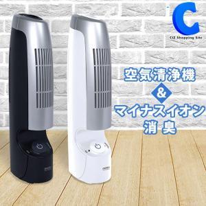 空気清浄機 小型 フィルター交換なし コンパクト 卓上 静音 タバコ 花粉 ペット マイナスイオン 8畳 ホワイト ブラック MEH-44の画像