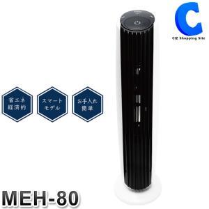 空気清浄機 花粉 小型 卓上 フィルター交換不要 タバコ ペット オフィス 静音 マイナスイオン 10畳 エアーピュアクリーナー MEH-80|ciz