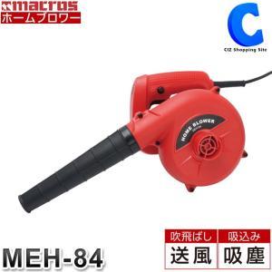 電動ブロワー 小型 強力 家庭用 電動ブロワーバキューム 送風 吸塵 2WAY ホームブロワー MEH-84 (送料無料) ciz