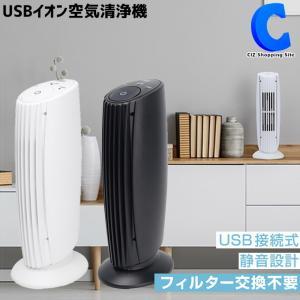 空気清浄機 花粉 小型 卓上 フィルター交換なし コンパクト タバコ ペット マイナスイオン ホワイト ブラック 静か MEH-90|ciz