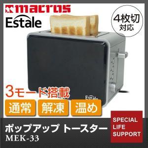 ポップアップトースター 厚切りパン対応 食パン 小型 おしゃれ トースター 3モードポップアップトースター  MEK-33|ciz