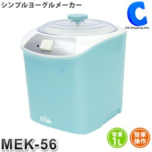 ヨーグルトメーカー 家庭用 ヨーグルト発酵器 シンプルヨーグルメーカー MEK-56 (送料無料)|ciz