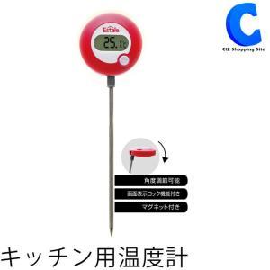 料理用温度計 デジタル 調理用温度計 キッチン用温度計 マグネット付き Estale MEK-64 ciz