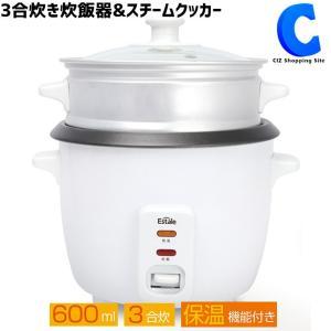 炊飯器 3合 保温 一人暮らし 電気蒸し器 一体型 電気調理器 蒸し料理 ララクック MEK-69|ciz