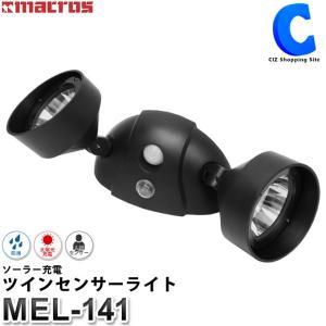 センサーライト ソーラー 屋外 人感センサー 防滴 2灯 ソーラー充電ツインセンサーライト 6W MEL-141 (送料無料) ciz