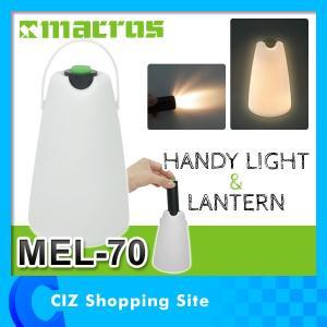 懐中電灯 ランタン ハンディライト 電池式 2WAY ハンディーライト&ランタン MEL-70 ciz
