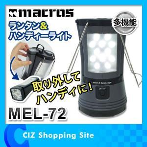 懐中電灯 ランタン 電池式 ハンディライト 多機能ランタン&ハンディーライト MEL-72 ciz