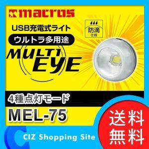 ヘッドライト USB 充電式 防滴 防水 作業灯 アウトドア キャンプ 防災 非常灯 ウルトラ多用途マルチアイ MEL-75 (送料無料) ciz