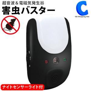 害虫駆除 超音波 害虫撃退 家庭用 コンセントタイプ ナイトセンサーライト付き 害虫バスター MES-34|ciz