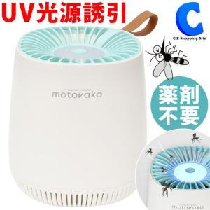 蚊取り器 UV光源 吸引式 捕虫器 蚊取りファン 薬剤不使用 静音タイプ USB給電 ACアダプタ付き モトバコ MES-49|ciz