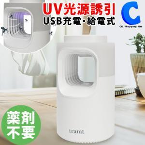 蚊取り器 ナイトライト 2WAY UV光源 吸引式 捕虫器 蚊取りファン 薬剤不使用 USB給電 アダプタ付き トラント MES-50|ciz