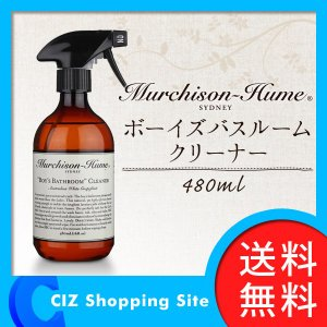 Murchison-Hume(マーチソン・ヒューム) ボーイズバスルームクリーナー 480ml トイレ用洗剤 お風呂用洗剤 バス/トイレ用洗剤|ciz