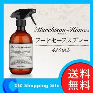Murchison-Hume(マーチソン・ヒューム) フードセーフスプレー 480ml キッチン/ダイニング用クリーナー 洗剤|ciz