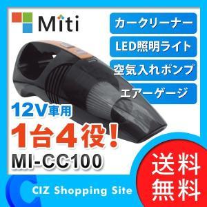 カークリーナー 掃除機 車 エアーゲージ 空気入れ LEDライト 4in1 ゲージ搭載空気入れ付き Miti MI-CC100 (送料無料)|ciz