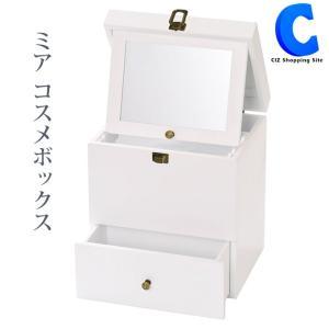 メイクボックス コスメボックス 鏡付き 大容量 木製 おしゃれ 持ち運び 化粧箱 収納 おしゃれ ミア|ciz