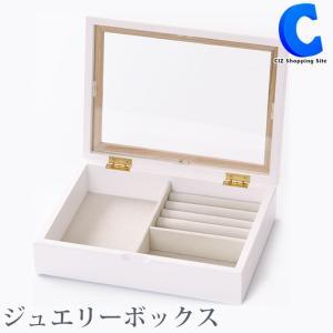 アクセサリー 収納ボックス 収納ケース おしゃれ ジュエリーボックス 木製 白 大容量|ciz