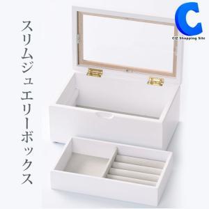 アクセサリー 収納 ボックス ケース おしゃれ ジュエリーボックス 木製 白 大容量 ガラス 2段|ciz