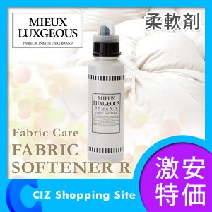 ミューラグジャス(MIEUX LUXGEOUS) ファブリックソフトナー R Sexy Sweet 柔軟剤 洗濯洗剤 (POINT5倍)|ciz