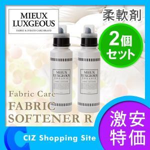 ミューラグジャス(MIEUX LUXGEOUS) ファブリックソフトナー R Sexy Sweet 柔軟剤 洗濯洗剤 2本セット (POINT5倍)◇|ciz