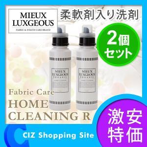 ミューラグジャス(MIEUX LUXGEOUS) ホームクリーニング R Sexy Sweet 柔軟剤入り洗剤 洗濯洗剤 2本セット (POINT5倍)◇|ciz