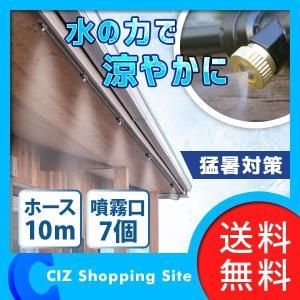 ミストシャワー 屋外用 電源不要 ミスト噴霧器 熱中症対策 ノズル7個 ホース全長10m 上水道専用 ミストdeクールシャワー 簡単設置 870402 (送料無料)|ciz