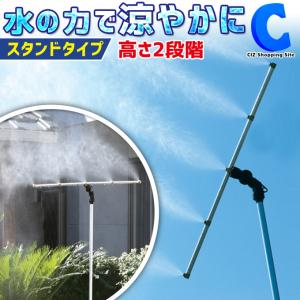 ミストシャワー 屋外用 庭 学校 散水機 熱中症対策 家庭用 ミストdeクールシャワー スタンドタイプ 電源不要 簡単設置 870403 (送料無料)|ciz