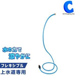 ミストシャワー 屋外用 ミストdeクールシャワー フレキシブル ミスト噴霧器 散水機 ミスト発生器 家庭用|ciz