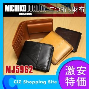 財布 短財布 二つ折り ウォレット ミチコロンドン(MICHIKO LONDON) ユニオンジャック 牛革 MJ5962 (お取寄せ)|ciz