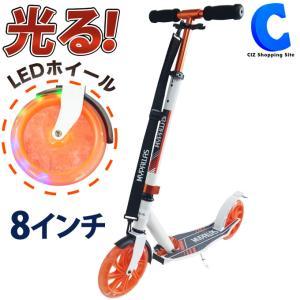 キックボード 子供 大人 10歳以上 光るタイヤ キックスケーター 8インチ ストラップ付き MK-L205 (お取寄せ)|ciz
