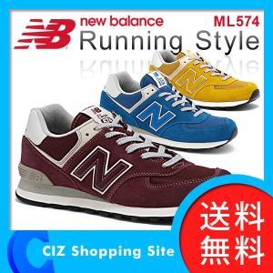 スニーカー メンズ レディース ニューバランス 574 ランニングシューズ Running Style ML574 (送料無料)|ciz