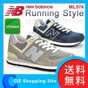 スニーカー ランニングシューズ ニューバランス メンズ レディース Running Style ML574 (ポイント15倍&送料無料)|ciz